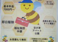 あなたの街のハチ駆除屋さん
